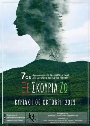 7ος αγώνας ορεινού τρεξίματος μήκους 24 χλμ. «Ξε Σκουριά Ζω» - Προκήρυξη!