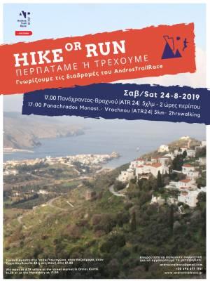 Hike or Run : Περπατάμε ή τρέχουμε , γνωρίζουμε τις διαδρομές του Andros Trail Race - Σάββατο 24 Αυγούστου!