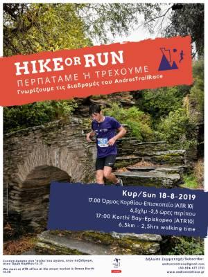 Περπατάμε ή τρέχουμε : Γνωρίζουμε τις διαδρομές του Andros Trail Race!