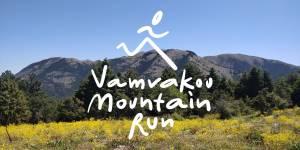 Ζήσε την εμπειρία του 1ου Vamvakou Mountain Run στις πλαγιές του Πάρνωνα