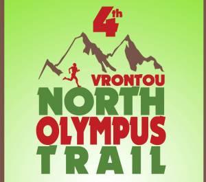 Επτά ημέρες ακόμη για εγγραφές και οικονομική τακτοποίηση για τον North Olympus Trail Vrontou!