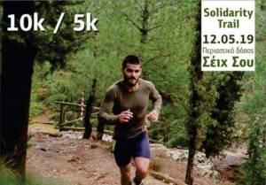 Solidarity Trail, τρέχουμε στο Σέιχ Σου για καλό σκοπό