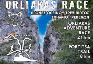 Στις 14 Ιουνίου ο Orliakas Race 2020