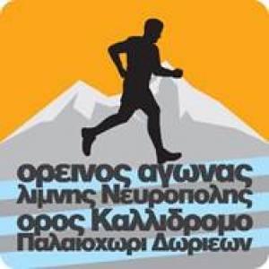 Ολοκληρώθηκαν οι εγγραφές του 2ου Ορεινού Αγώνα Τρεξίματος «Λίμνη Νευρόπολη 2021»