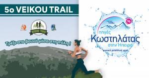 Το κορυφαίο Νερό «Πηγές Κωστηλάτας στην Ήπειρο» υποστηρικτής στο 5ο Veikou Trail!