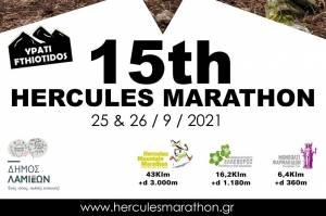 Έναρξη εγγραφών για τον 15ο Hercules Mountain Marathon!