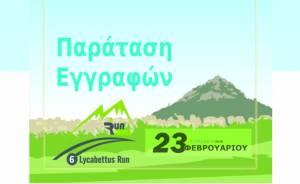 Παράταση εγγραφών για το 6ο Lycabettus Run έως σήμερα Παρασκευή στις 12 το βράδυ!