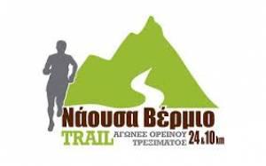 ΠΡΟΚΗΡΥΞΗ 3° Νάουσα Βέρμιο trail!