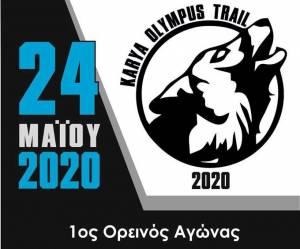 Karya Olympus Trail, νέος αγώνας βουνού στον Όλυμπο!