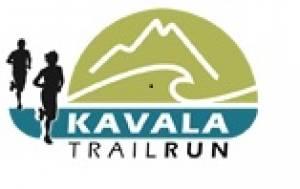 Αναβολή του Kavala Trail Run για τις 04/10/2020!