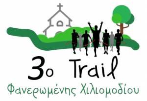 3ος αγώνας trail Φανερωμένης Χιλιομοδίου Κυριακή 21 Φεβρουαρίου 2021 - Προκήρυξη Διοργάνωσης!