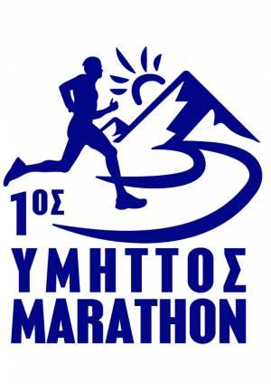 Την Κυριακή 3 Οκτωβρίου 2021 ο 1ος Υμηττός Marathon - Αναλυτική Προκήρυξη!