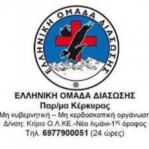 Ελληνική Ομάδα Διάσωσης - Δελτίο Τύπου για Κέρκυρα!