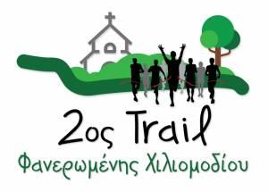 2ο trail Φανερωμένης Χιλιομοδίου: ένας αγώνας που πρέπει να τρέξεις!