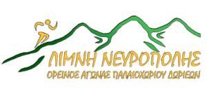 """Προκήρυξη των ορεινών αγώνων τρεξίματος  """"Λίμνη Νευρόπολη 2021"""""""