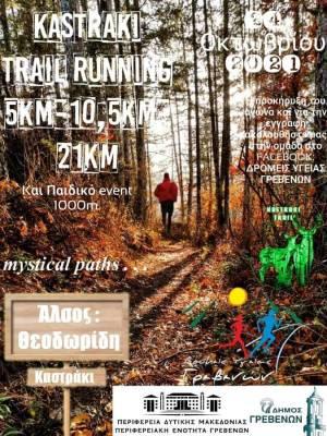 Kastraki Trail 2021: Παράταση εγγραφών έως την Κυριακή 17/10/2021!