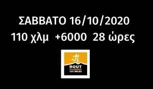 Το Σάββατο 16/10 και σε μικρότερη διαδρομή ο ROUT - 110K | +6000m
