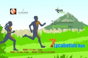 Το 7ο Lycabettus Run έρχεται στις 28 Φεβρουαρίου 2021!