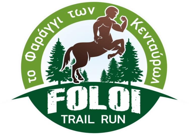 "FOLOI TRAIL RUN ""Το Φαράγγι των Κενταύρων"" - Νέος αγώνας στο δρυοδάσος της Φολόης!"