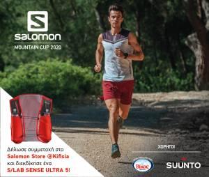 Salomon Mountain Cup Κρυονέρι - Μεταγωνιστικό Δελτίο τύπου!