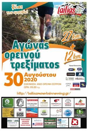 Τρέχουμε με ασφάλεια στον 4ο αγώνα Lailias Mountain Running!