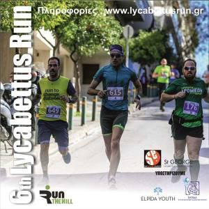 Οι 7 γραμματείες παραλαβής του 6th Lycabettus Run!