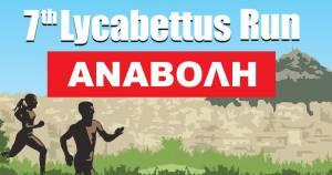 Αναβάλλεται το 7ο Lycabettus Run!