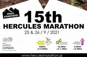Τελευταία εβδομάδα εγγραφών για Hercules Mountain Marathon και Farmakides Trail!