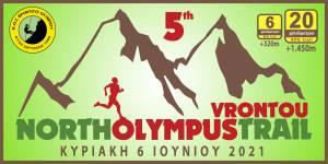 Την Κυριακή 6 Ιουνίου 2021, ο 5ος North Olympus Trail Vrontou!