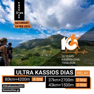 Ultra Kassios Dias 2022 - Προκήρυξη!